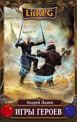 Андрей Лавин - Игры героев