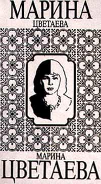 Марина Цветаева - Метель