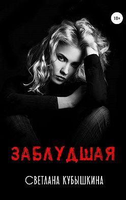 Светлана Кубышкина - Заблудшая