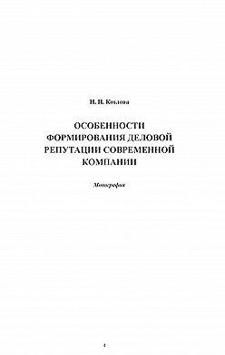 Надежда Козлова - Особенности формирования деловой репутации современной компании