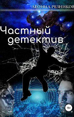 Леонид Резников - Частный детектив