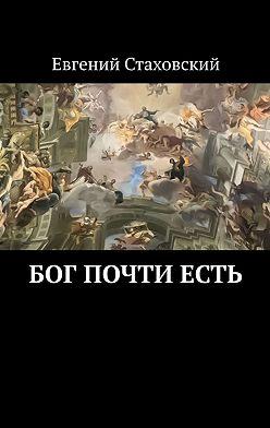 Евгений Стаховский - Бог почтиесть