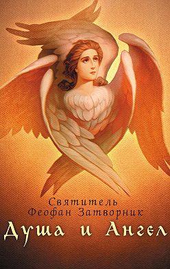 cвятитель Феофан Затворник - Душа и Ангел