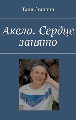 Таня Станчиц - Акела. Сердце занято
