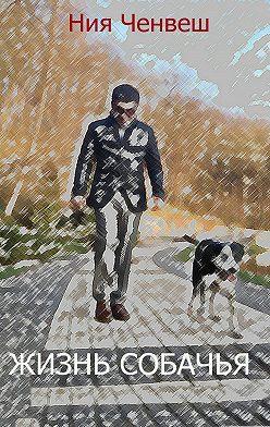 Ния Ченвеш - Жизнь собачья