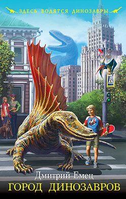 Дмитрий Емец - Город динозавров