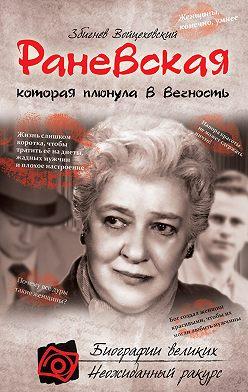 Збигнев Войцеховский - Раневская, которая плюнула в вечность