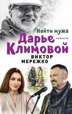 Виктор Мережко - Найти мужа Дарье Климовой (сборник)
