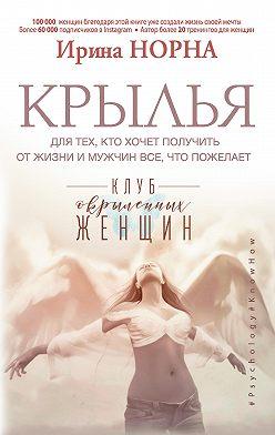 Ирина Норна - Крылья для тех, кто хочет получить от жизни и мужчин все, что пожелает