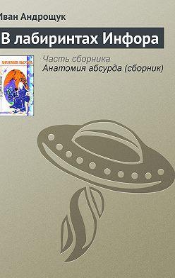 Иван Андрощук - В лабиринтах Инфора