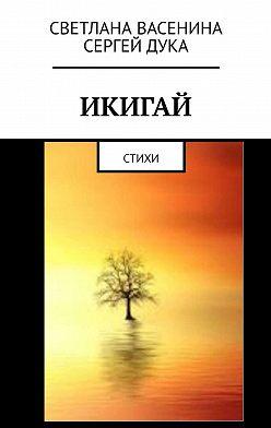 Светлана Васенина - Икигай. Стихи