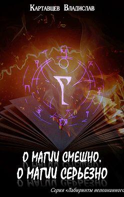 Владислав Картавцев - О магии смешно, о магии серьезно