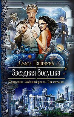 Ольга Пашнина - Звездная Золушка