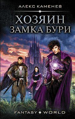 Алекс Каменев - Хозяин Замка Бури