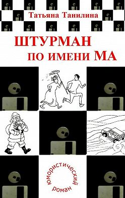 Татьяна Танилина - Штурман поимениМа