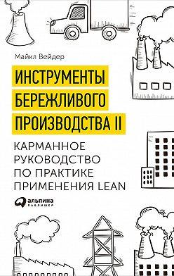 Майкл Вейдер - Инструменты бережливого производства II: Карманное руководство по практике применения Lean
