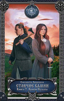 Елизавета Дворецкая - Стоячие камни. Книга 2: Дракон судьбы