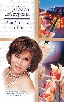 Ольга Агурбаш - Влюбиться on-line