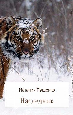 Наталия Пащенко - Наследник