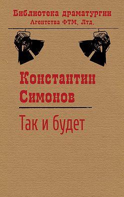 Константин Симонов - Так ибудет