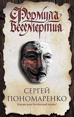 Сергей Пономаренко - Формула бессмертия