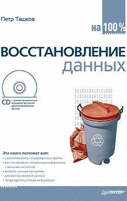 Петр Ташков - Восстановление данных на 100%