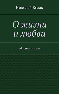 Николай Козак - Ожизни илюбви