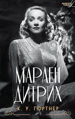 Кристофер Гортнер - Марлен Дитрих