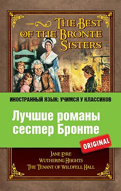 Эмили Бронте - Лучшие романы сестер Бронте / The Best of the Brontë Sisters