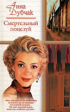 Анна Дубчак - Крюк, или Анданте для одной молодой женщины, двух мертвых бабочек и нескольких мужчин