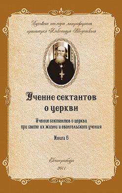 Александр Введенский - Учение сектантов о церкви при cвете их жизни и евангельского учения