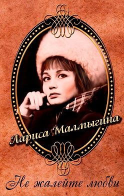 Лариса Малмыгина - Нежалейте любви. Стихи