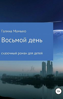 Галина Мамыко - Восьмой день
