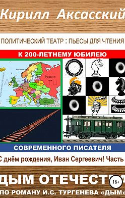 Кирилл Аксасский - Дым отечества