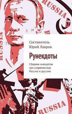Юрий Лавров - Рунекдоты. Сборниканекдотов про современную Россиюирусских