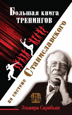 Эльвира Сарабьян - Большая книга тренингов по системе Станиславского