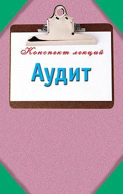 Неустановленный автор - Аудит