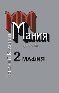 Евгений Кулькин - Мания. 2. Мафия