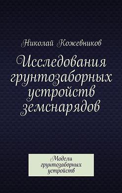 Николай Кожевников - Исследования грунтозаборных устройств земснарядов. Модели грунтозаборных устройств