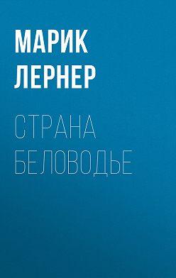 Марик Лернер - Страна Беловодье