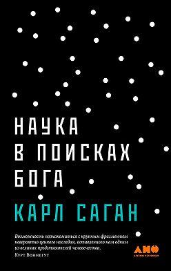 Карл Саган - Наука в поисках Бога
