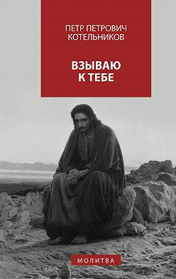 Петр Котельников - Взываю кТебе. молитва