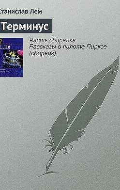 Станислав Лем - Терминус