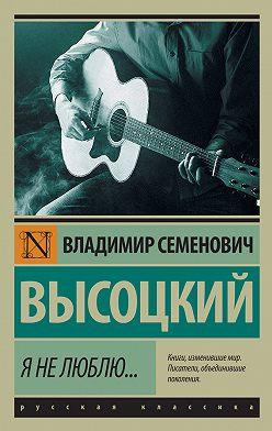 Владимир Высоцкий - Я не люблю…