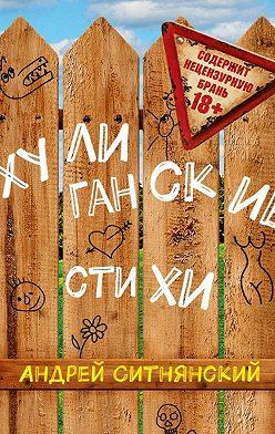 Андрей Ситнянский - Хулиганские стихи