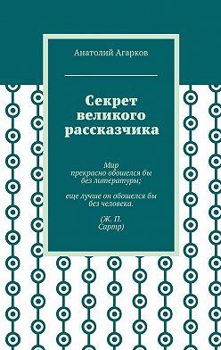 Анатолий Агарков - Секрет великого рассказчика