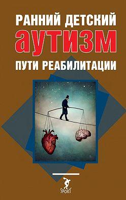 О. Лайшева - Ранний детский аутизм. Пути реабилитации
