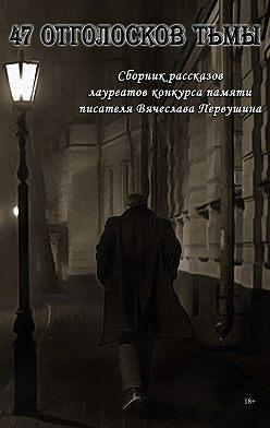 Виталий Вавикин - 47 отголосков тьмы (сборник)