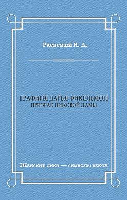 Николай Раевский - Графиня Дарья Фикельмон (Призрак Пиковой дамы)