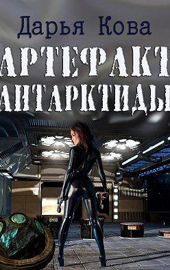 Дарья Кова - Артефакт Антарктиды